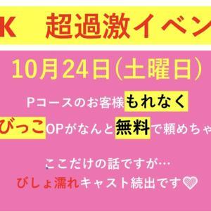 """10/24 (土) Pコース利用で㊙️が""""無料""""イベント‼️ 予定メンバー! 総勢5名予定‼︎"""