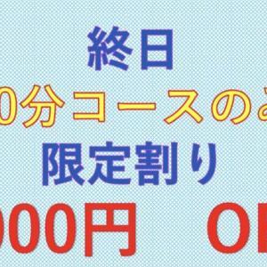 10/18 (月) 平日はお得に❗️終日割引イベント❗️予定メンバー! 総勢4名予定‼︎