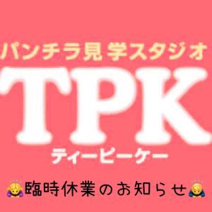 6月22日(火)〜店休日のお知らせ〜