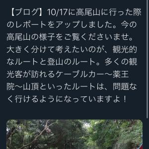 週末のイタイ と 台風後の高尾山情報!!