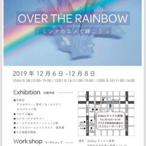 【受付中】12月6日〜8日 OVER THE RAINBOW 〜 ミンナのユメで輝こう 〜