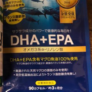 免疫力3割増しサプリ③ 最終回 DHA