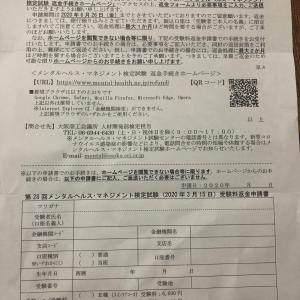 【延期】メンタルヘルス検定