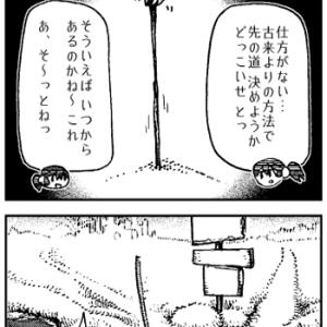 封道のイフとイズ 07 【どちらか?】
