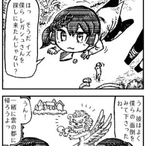 封道のイフとイズ 08 【ひらめく】