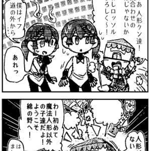 封道のイフとイズ 18 【ロッソルさん】