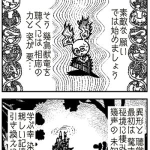 封道のイフとイズ 49 【イフキのおはなし(3)】