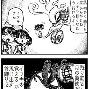 封道のイフとイズ 50 【たびしたくす】