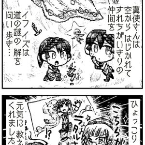封道のイフとイズ 64 【みちまたみち】
