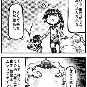 封道のイフとイズ 65 【ムシュブテイアさん】