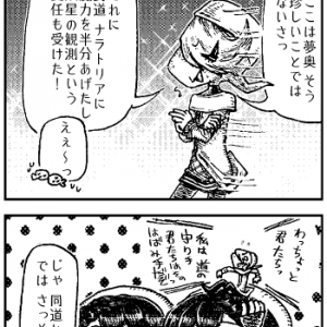 封道のイフとイズ 86 【みにすたいま~】