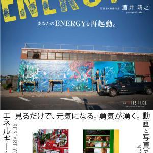 写真展「ENERGY」開催!