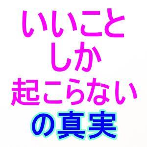 【No.077】悪いことが起こらないようにするためには、いいことを求めない