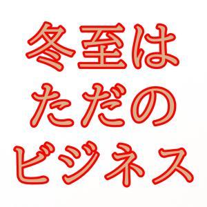 【No.079】「冬至」「風の時代」のビジネスマーケティング