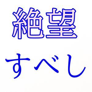 【No.080】まずは一旦、絶望してください
