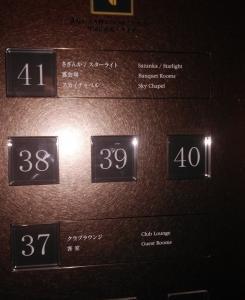 2019年9月ついに新装グランドオープン!「ホテルオークラ東京」(虎ノ門)探訪記【前編】
