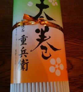 盛岡市、鮨懐石「重兵衛の太巻き」と「北国で咲く小さな四季桜」