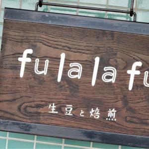 美味しい珈琲で楽しむ「フララフ時間」 盛岡市、生豆と焙煎の店「fulalafu(フララフ)」