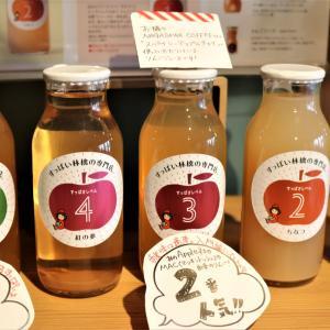 「奇跡の林檎」と「すっぱいりんごジュースのレベル5!」<盛岡市・すっぱい林檎の専門店。>