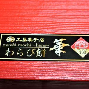 工藤菓子店のわらび餅と「およねまんじゅう」<岩手・西和賀の小旅NO3>