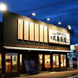 盛岡の丸亀製麵、津志田南にある盛岡南店南が閉店と聞き、カレーうどんを食べに行った!