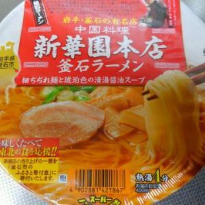 知らなかった「カップ麺・明星の新華園本店・釜石ラーメン」