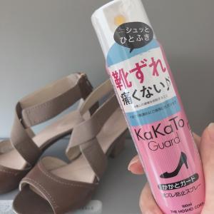 靴ずれ防止にシュッ♪ かかとガード(KaKaTo Guard)