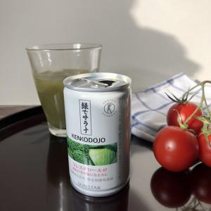 特定保健用食品 緑でサラナ ②