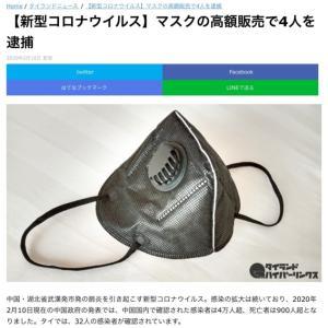 武漢肺炎  タイのマスクについて