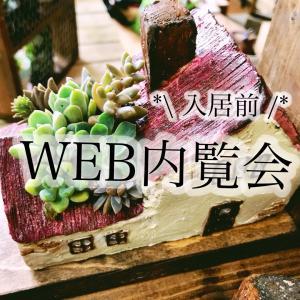 入居前WEB内覧会⑵▷▷薪ストーブのある土間