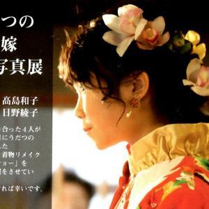 『うだつの華嫁』写真展のポストカード(綾子)