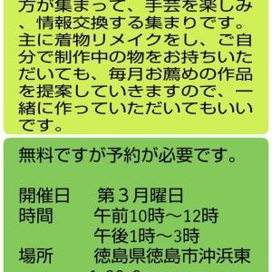 8月の手芸クラブのお知らせ