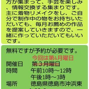 9月の手芸クラブのお知らせ