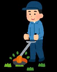 遊休土地の管理(草刈りなど) 高知