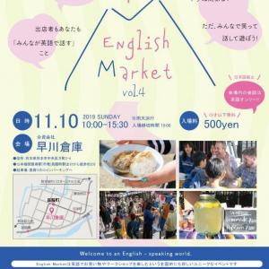 English Market vol.4 in Kumamoto!!!!