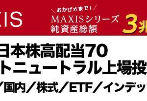 安定した値動きの高配当ETF!MAXIS日本株高配当70マーケットニュートラル上場投信(1499)の評価と配当・利回りなど解説