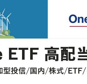 連続増配企業に投資可能!One ETF 高配当日本株(1494)の評価と配当・利回りなど解説