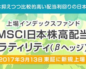 【1490】上場インデックスファンドMSCI日本株高配当低ボラティリティ(βヘッジ)の評価と配当・利回りなど解説