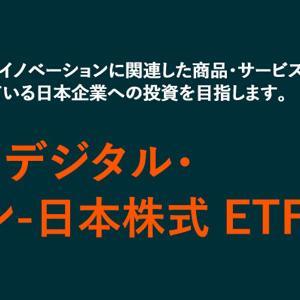期待のテーマ型ETF!グローバルX デジタル・イノベーション-日本株式 ETF(2626)の評価と配当・利回りなど解説