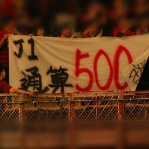 祝500勝の伝統の一戦も