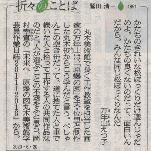 丸木 俊さんの言葉(原爆の図 制作者)