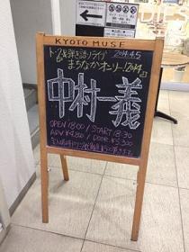 中村一義 ライブin京都MUSE