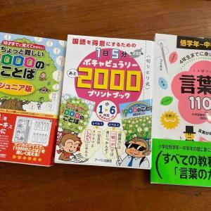 語彙力アップのための家庭学習参考書