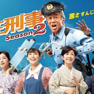 #駐在刑事season2 第二話 2020年1月31日 放送 #入来茉里