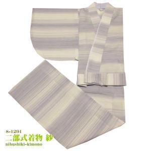 【入荷】二部式着物 特撰紗 紗 夏物 M L ホワイト・ラベンダー 洗える着物 ツーピ