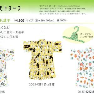 特売品 ブランド品 日本製 ベビー 子供甚平
