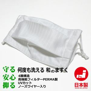 日本製 洗える 和のマスク 立体4層構造 PERMA 高機能フィルター 男女兼用 マスク