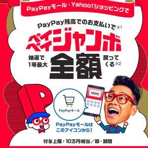 Yahoo!ショッピングで「ペイペイジャンボ」開催中
