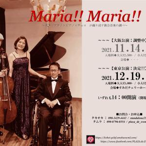【G-clef】Maria!! Maria!! ~教会音楽の調べ