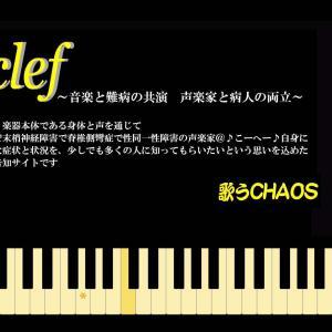 【G-clef】音楽鑑賞会